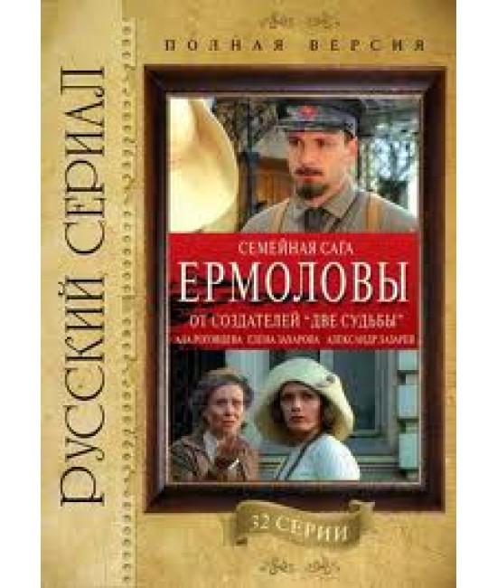 Ермоловы [2 DVD]