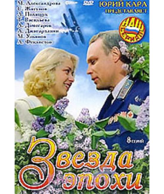 Звезда эпохи [1 DVD]