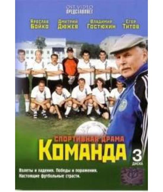 Команда [1 DVD]