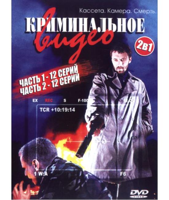 Криминальное видео 1-2 [2 DVD]
