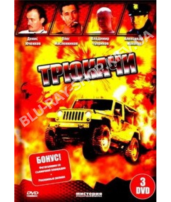 Трюкачи  [1 DVD]