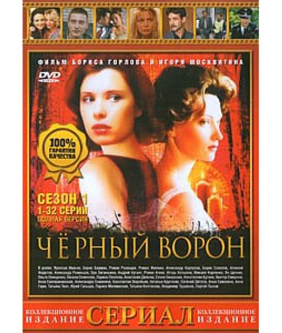 Черный ворон [3 DVD]