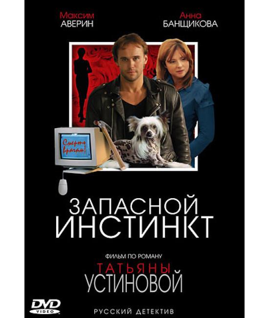 Запасной инстинкт [1 DVD]