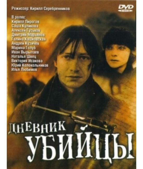 Дневник убийцы [1 DVD]