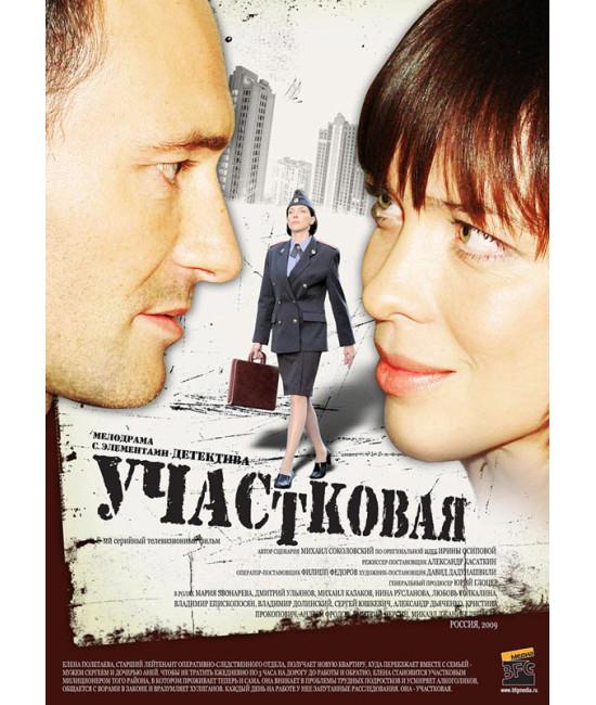 Участковая [1 DVD]