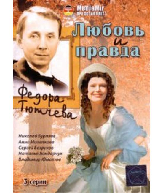 Любовь и правда Федора Тютчева [1 DVD]