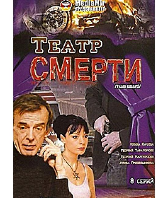 Театр смерти [1 DVD]