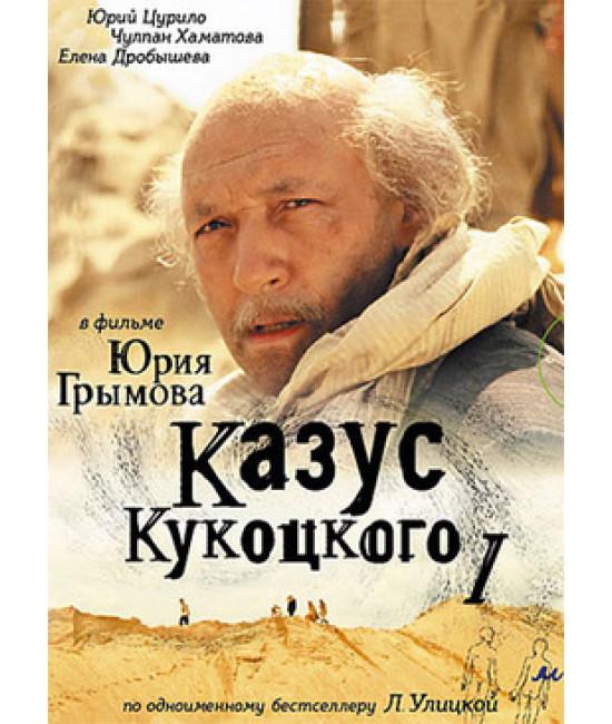 Казус Кукоцкого [1 DVD]