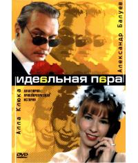 Идеальная пара [1 DVD]