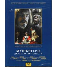 Мушкетеры 20 лет спустя [1 DVD]