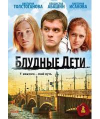 Блудные дети [1 DVD]