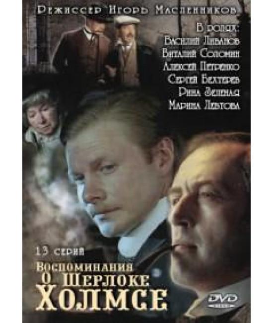 Воспоминания о Шерлоке Холмсе [1 DVD]