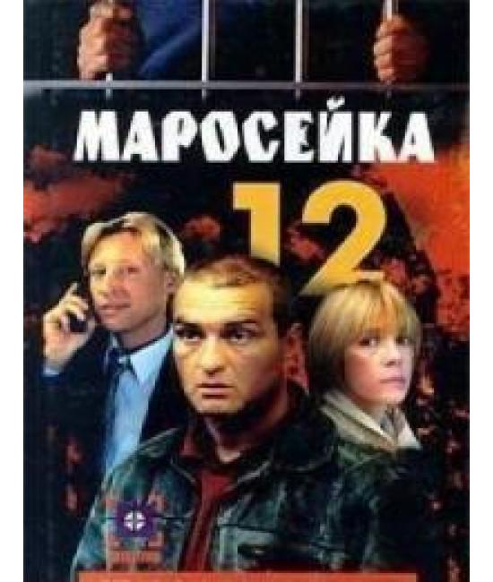 Маросейка, 12 [1 DVD]