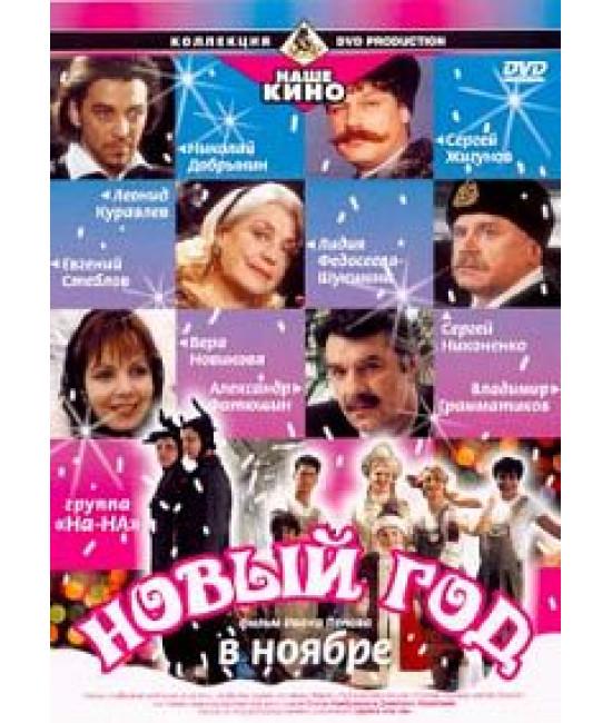 Новый год в ноябре [1 DVD]
