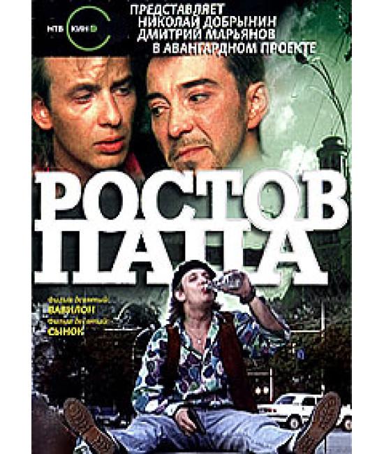 Ростов-папа [1 DVD]