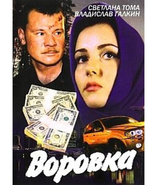 Воровка [2 DVD]
