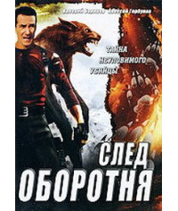 След оборотня [1 DVD]