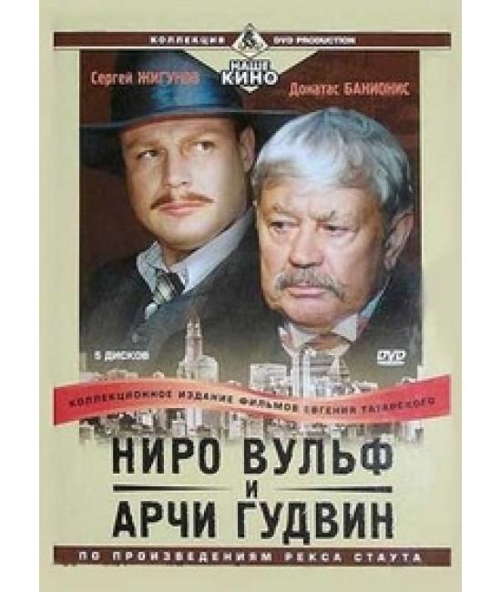 Ниро Вульф и Арчи Гудвин [1 DVD