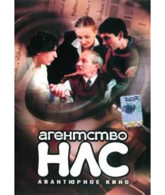 Агентство НЛС [3 DVD]