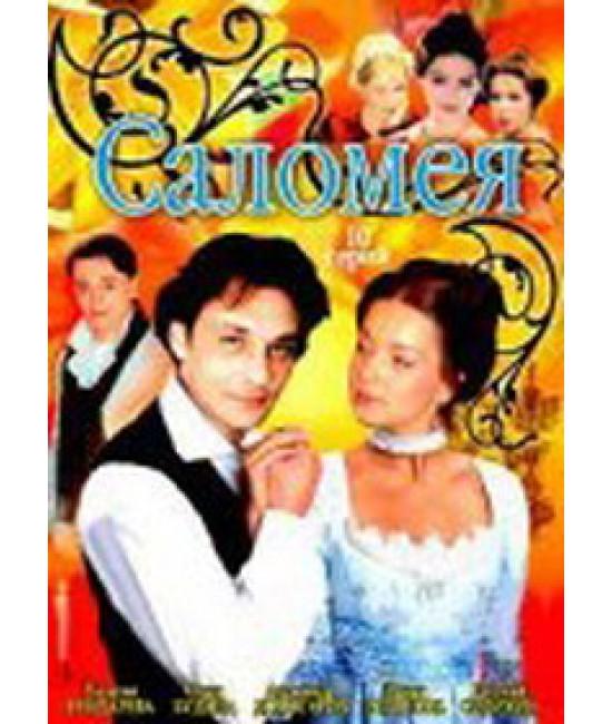 Саломея [1 DVD]