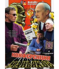 Конференция маньяков [1 DVD]