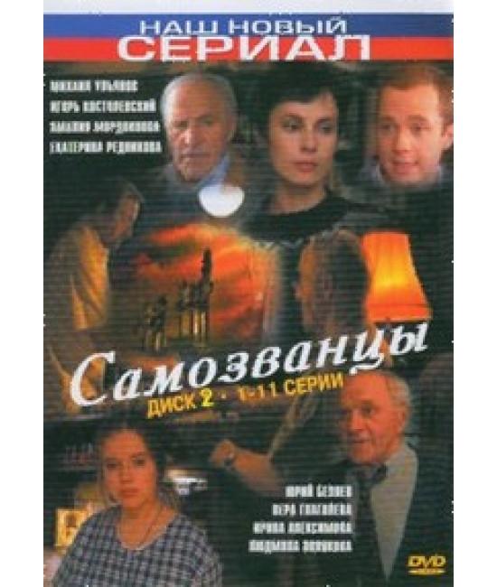 Самозванцы[1 DVD]