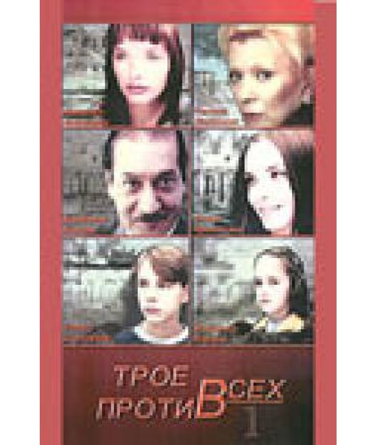 Трое против всех [2 DVD]