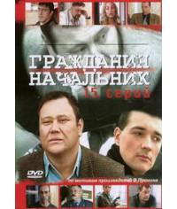 Гражданин Начальник 1-3 [3 DVD]