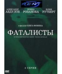Фаталисты [1 DVD]