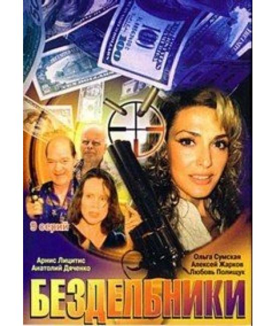 Бездельники [1 DVD]