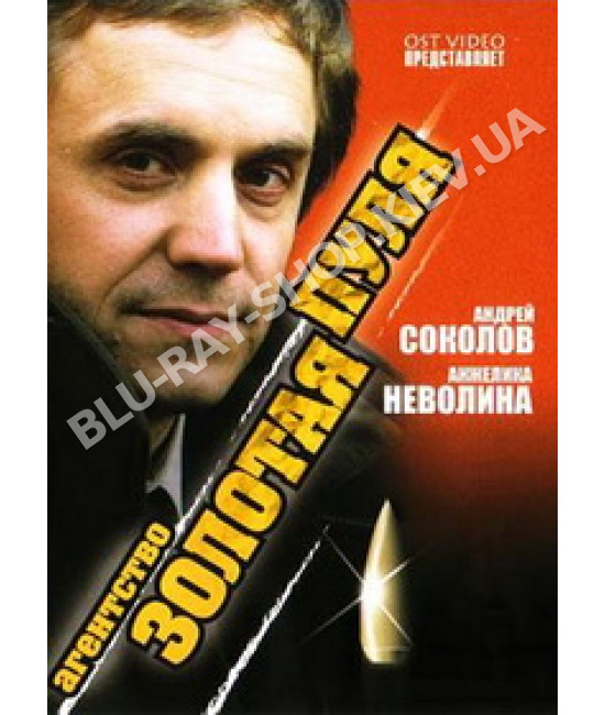 Агентство «Золотая пуля» [2 DVD]