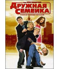Дружная семейка [4 DVD]
