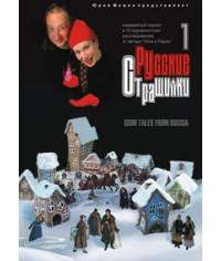 Русские страшилки [2 DVD]