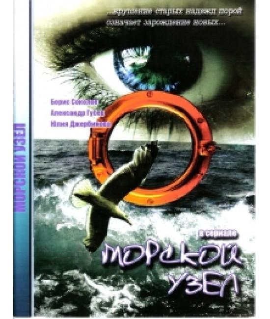 Морской узел [1 DVD]