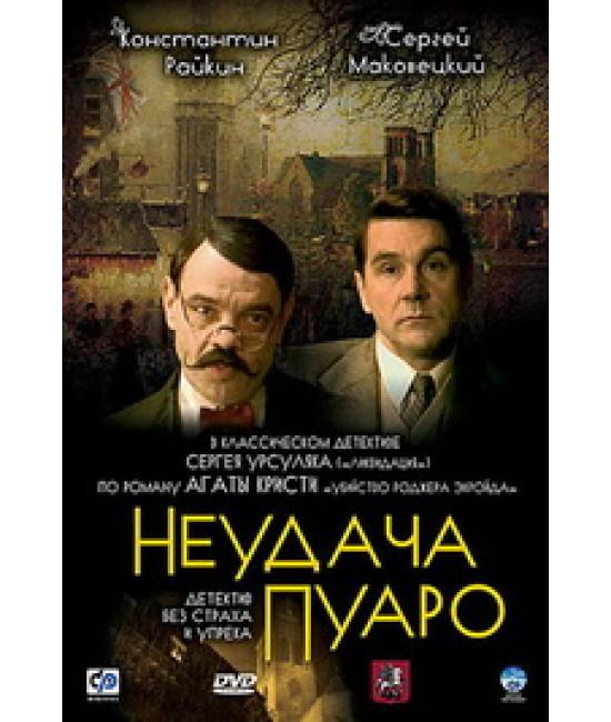 Неудача Пуаро [1 DVD]