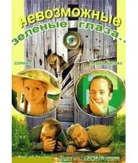 Невозможные зелёные глаза [1 DVD]