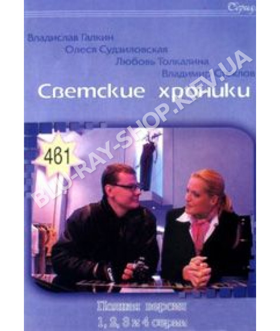 Светские хроники [1 DVD]