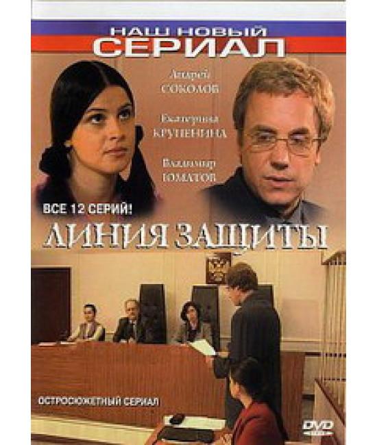 Линия защиты [1 DVD]