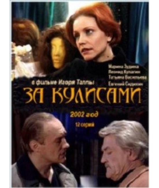 За кулисами [1 DVD]