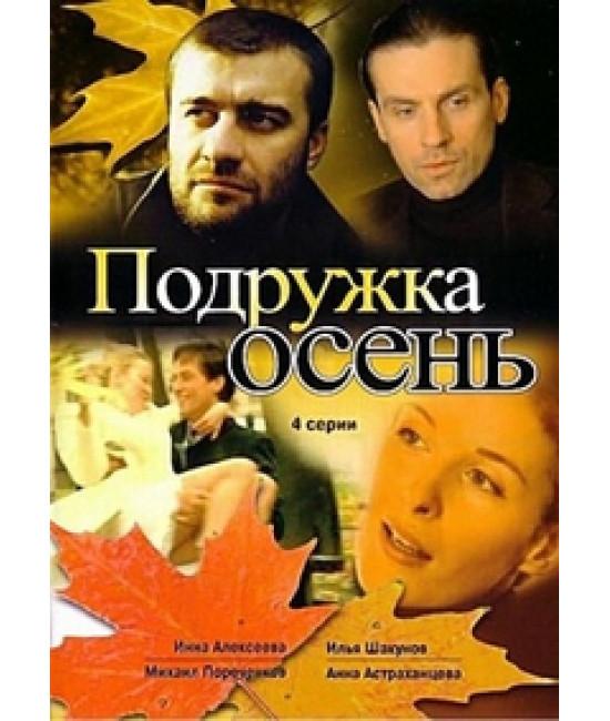 Подружка Осень [1 DVD]
