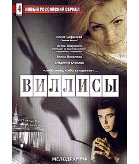 Виллисы [1 DVD]
