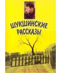 Шукшинские рассказы [1 DVD]