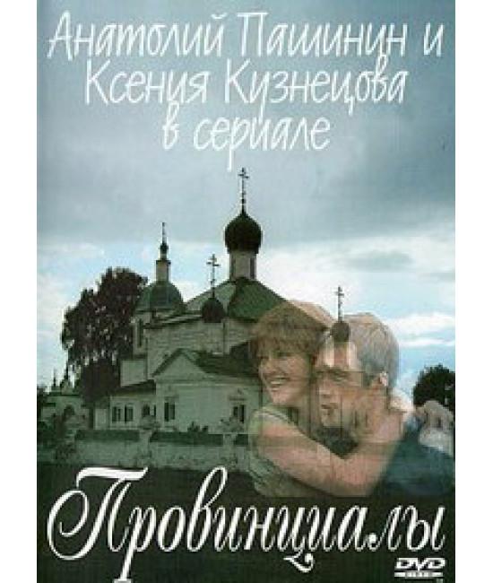 Провинциалы [1 DVD]