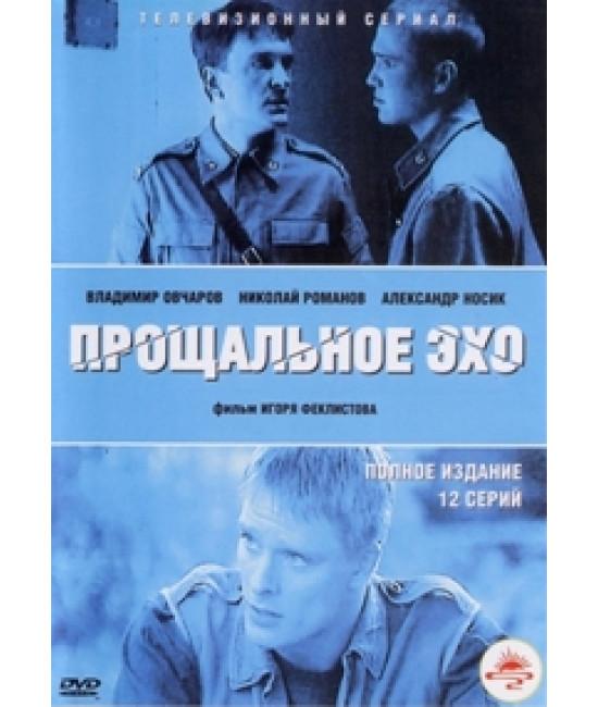 Прощальное эхо [1 DVD]
