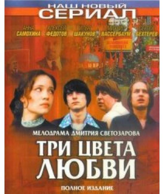 Три цвета любви [1 DVD]