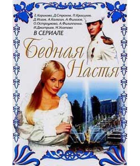 Бедная Настя [6 DVD]