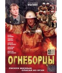 Огнеборцы [1 DVD]