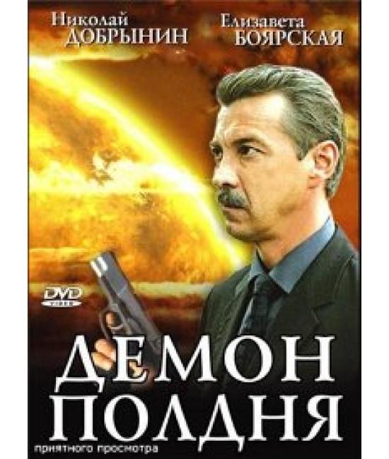 Демон полдня [1 DVD]