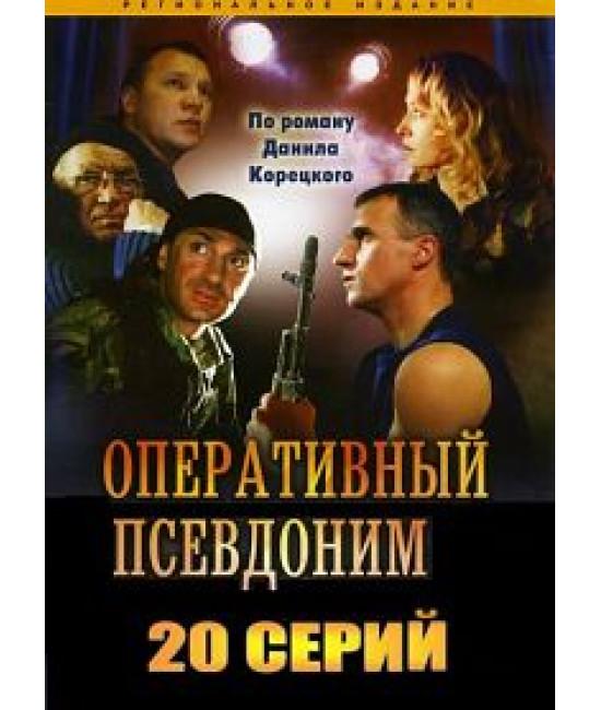 Оперативный псевдоним 1-2 [2 DVD]