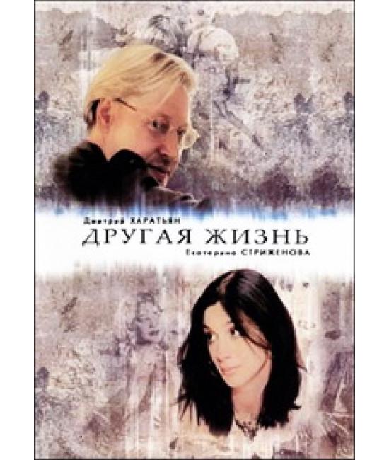 Другая жизнь [1 DVD]